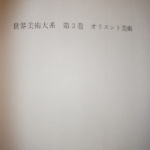 Unknown book - Monuments, probalby year 1956, photo of first page, K-331