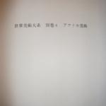 Blíže neurčená kniha - památky, ÚVODNÍ STRANA, K-332